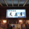 沖縄で楽しく現地の人と飲める場所はここ。出会いは一期一会!