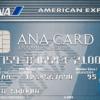 59,500マイル捨てました。ANAアメックス カード。マイラー必見。