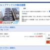 東京〜大阪移動方法直近で移動ならこれが【おすすめ】