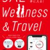Jal wellness & travel体験談、1ヶ月試してみた結果発表